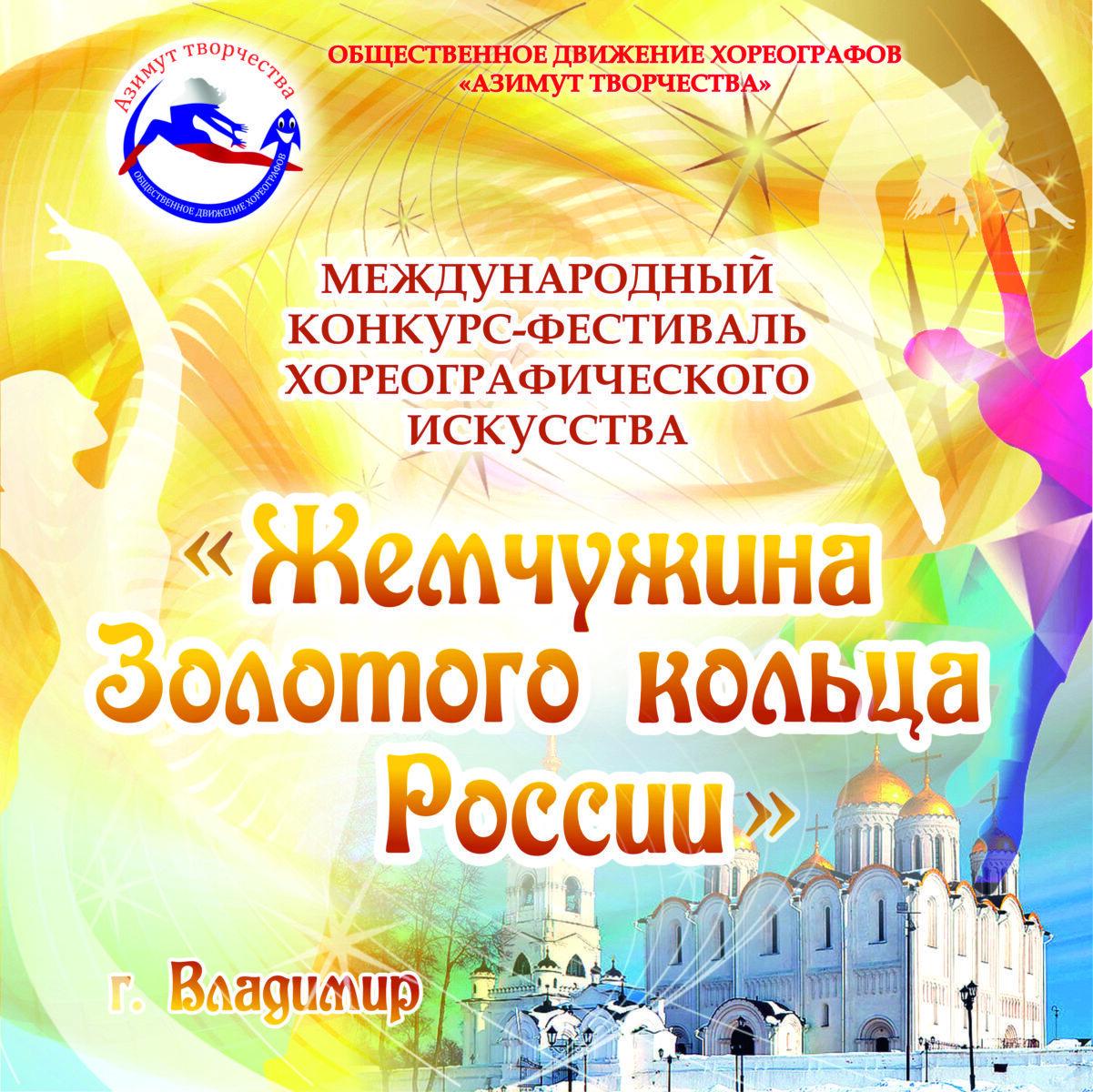 г. Владимир 13-15 ноября 2021 г.