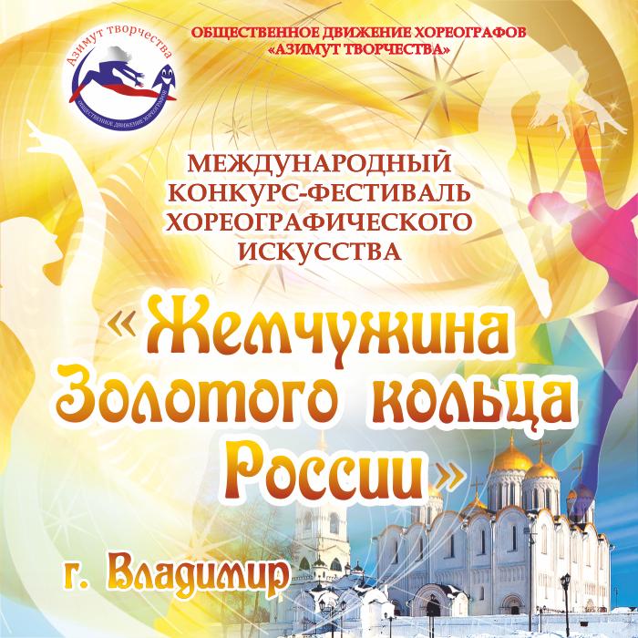 г. Владимир 26-28 марта 2022 г.