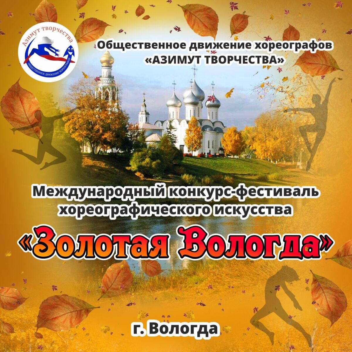 г. Вологда 6-8 ноября 2021 г.