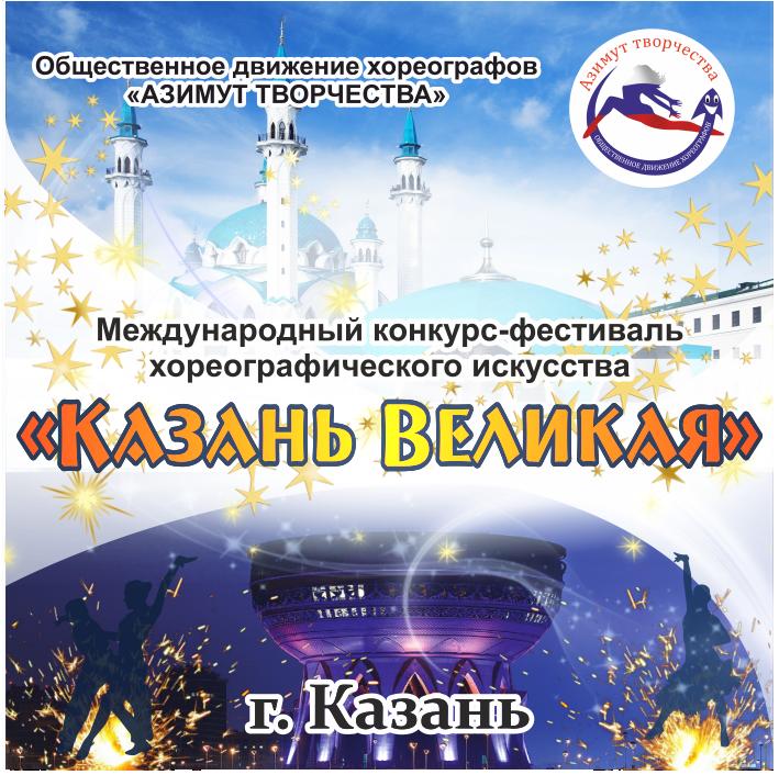 г. Казань 5-7 мая 2022 г.