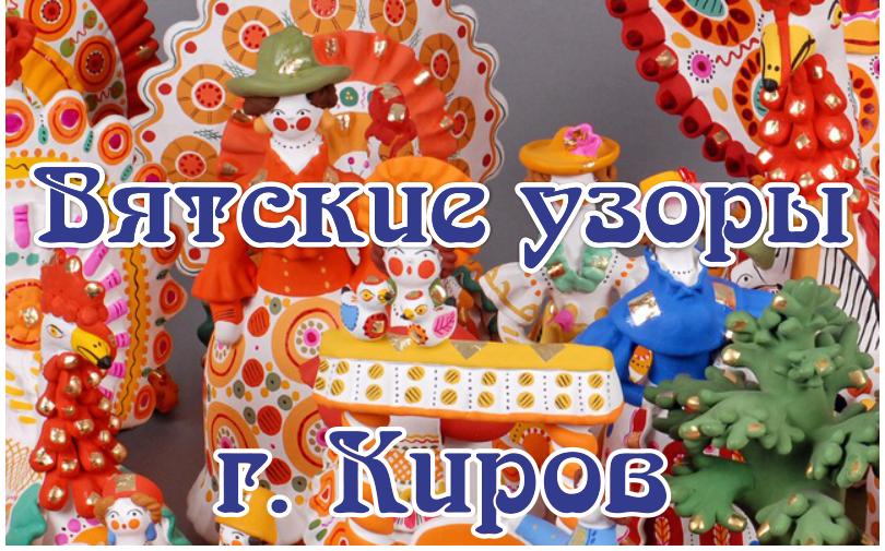 г. Киров 30 октября–1 ноября 2021 г.