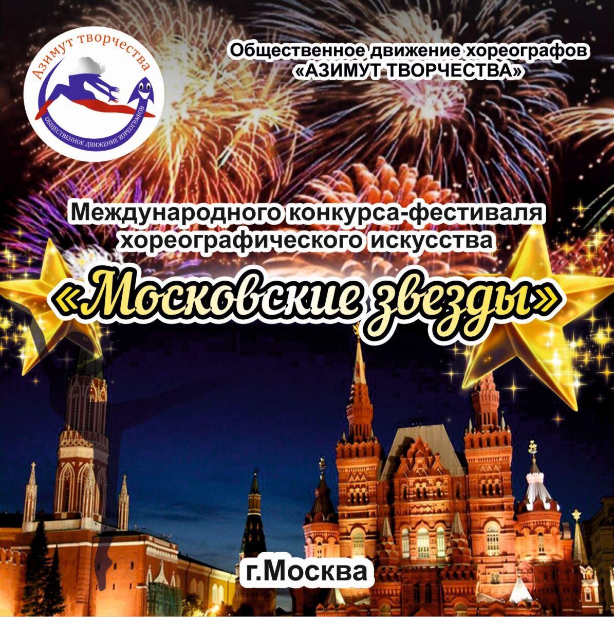 г. Москва 20-22  ноября 2021 г.