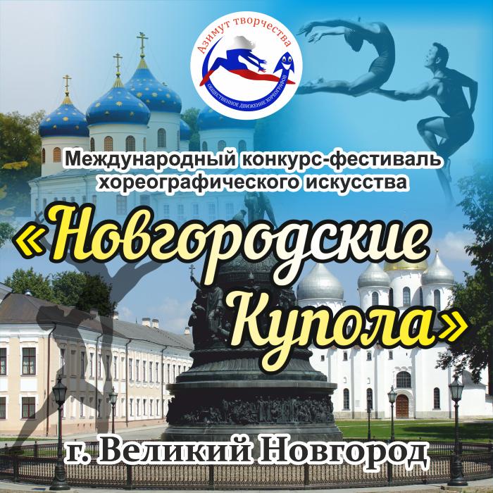 г. Великий Новгород 19-21 марта 2022 г.
