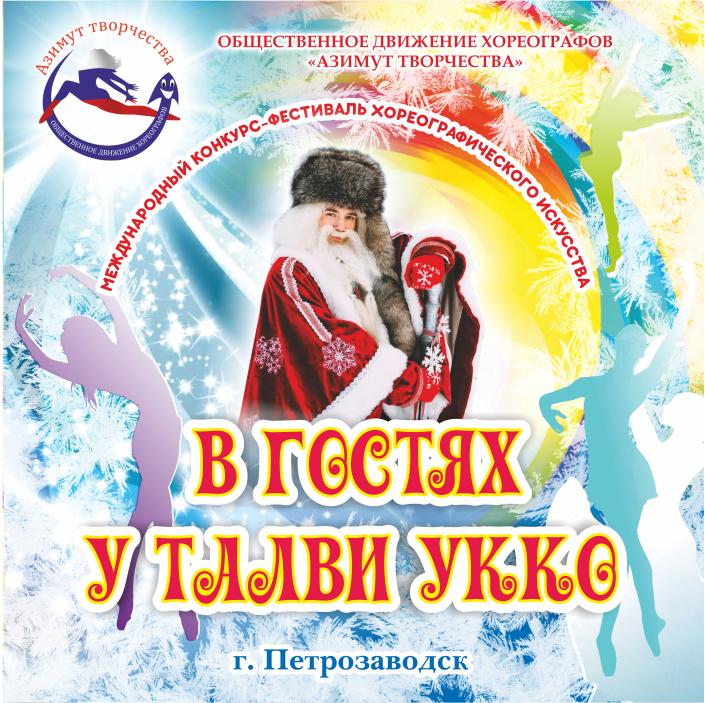 г. Петрозаводск 10-12 декабря 2021 г.