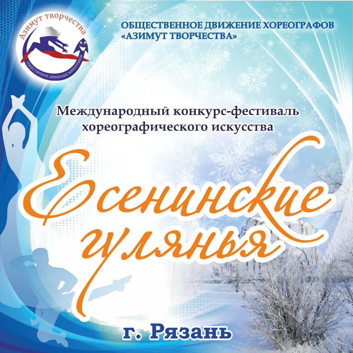 г. Рязань 15-17 января 2022 г.