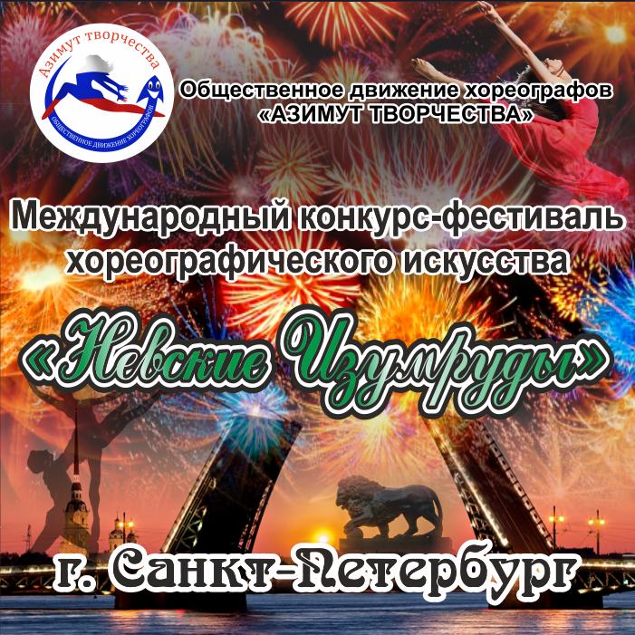 г. Санкт-Петербург 29-31 января 2022 г.