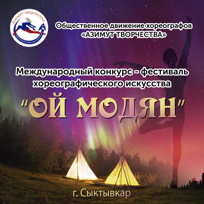 г. Сыктывкар 26-28 февраля 2022 г.