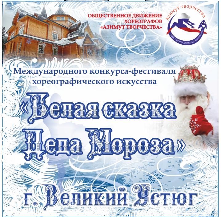 г. Великий Устюг 6-8 марта 2022 г.