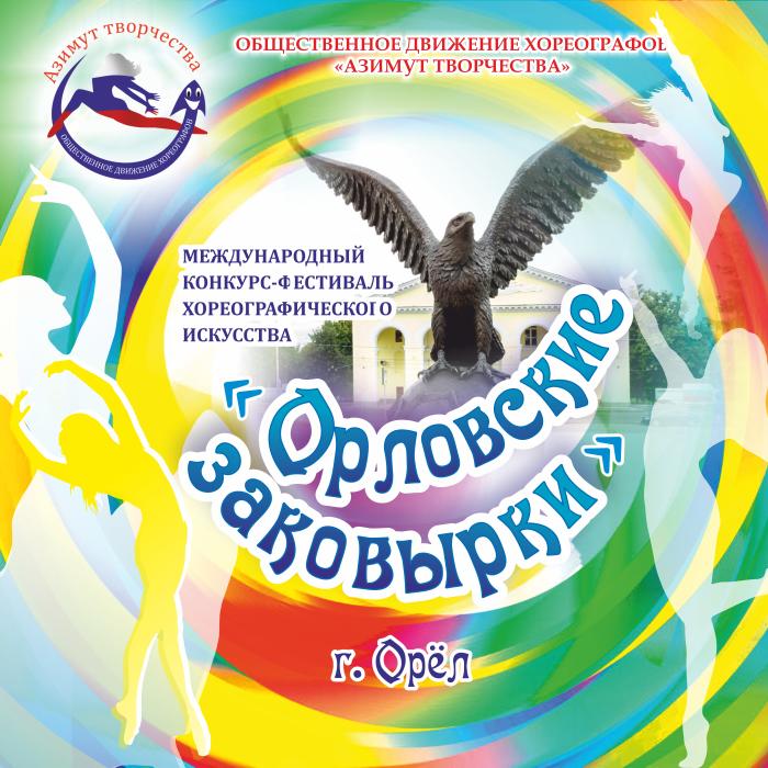г. Орел 23-25 марта 2022 г.